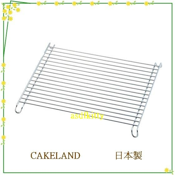 asdfkitty可愛家☆日本CAKELAND冷卻網/散熱架-麵包/蛋糕/餅乾...都可放-日本製