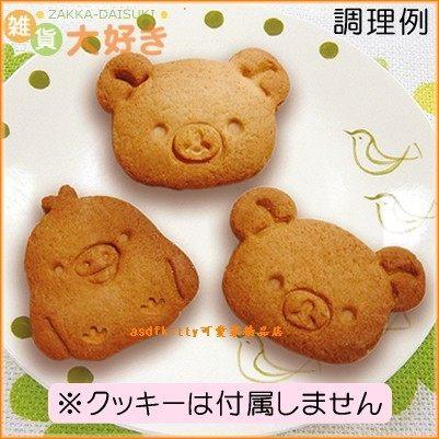 asdfkitty可愛家☆懶懶熊/拉拉熊餅乾壓模型-3入-可壓蔬菜.起司.做鳳梨酥.綠豆膏-日本正版