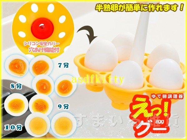 asdfkitty可愛家☆日本ARNEST白煮蛋調理器-蛋黃在中間-幾分熟隨您愛-黃金蛋-日本製
