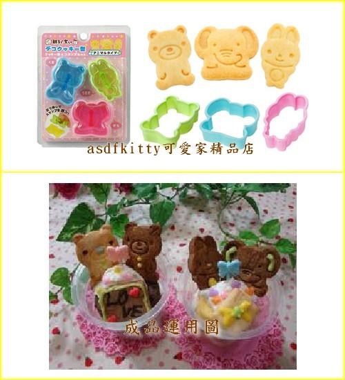 asdfkitty可愛家☆日本MARUKI 大象+小兔+小熊餅乾模型/壓模-也可壓吐司.火腿.起司-正版