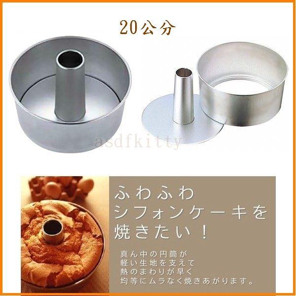 asdfkitty可愛家☆日本CAKELAND圓型中空蛋糕模型-20公分-活動分離脫模-日本製
