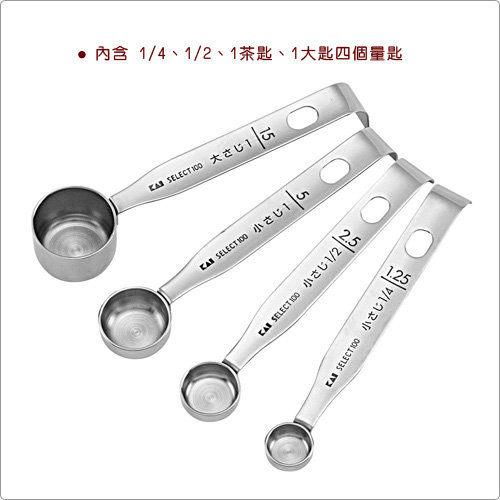 廚房【asdfkitty】貝印18-8不鏽鋼可站立量匙4入組-可放桌面.方便測量跟暫放-日本正版