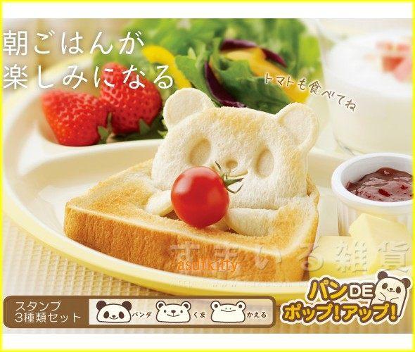asdfkitty可愛家☆日本Arnest造型吐司壓模型-熊貓+青蛙+小熊-保證正版商品