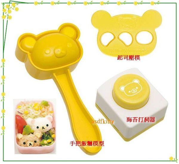 asdfkitty可愛家☆懶懶熊/拉拉熊手把飯糰模型含海苔打洞器.起司壓模組-日本正版商品