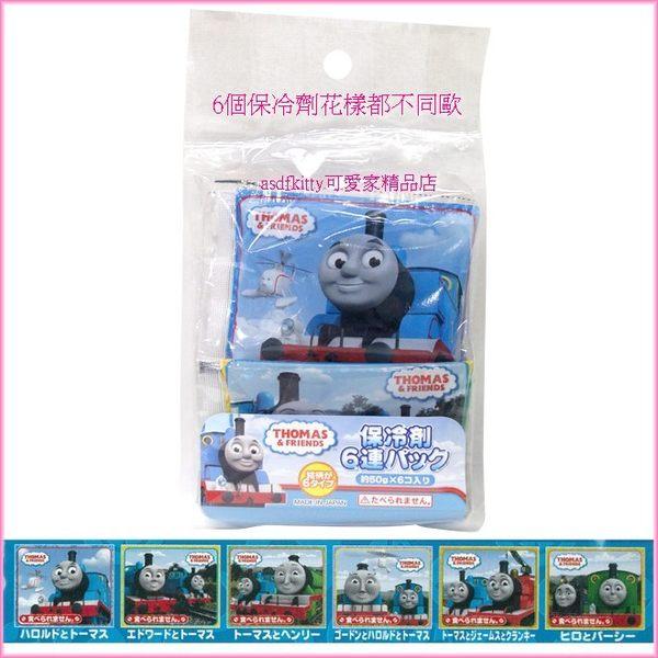 廚房【asdfkitty】湯瑪士6連保冷劑/保冰劑-保鮮食物或牙痛-發燒降溫-冰敷 -日本製