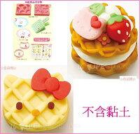 凱蒂貓週邊商品推薦到asdfkitty可愛家☆KITTY黏土模型道具/壓模組-鬆餅系列-日本正版