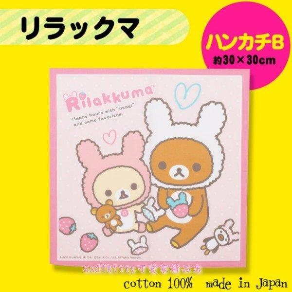 個人用品【asdfkitty可愛家】日本san-x懶懶熊/拉拉熊棉質手帕-日本製