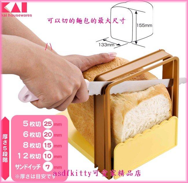 asdfkitty可愛家☆貝印麵包刀+吐司切片器/切割器-麵包整齊切片好幫手-日本製