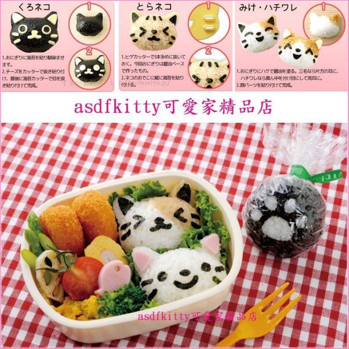 asdfkitty可愛家☆日本Arnest貓咪飯糰模型含海苔切模板.表情起司壓模-保證正版商品
