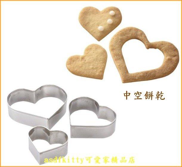 廚房~asdfkitty~貝印不鏽鋼模型心型套組3入~可壓餅乾~鳳梨酥.綠豆糕~飯糰~ 製
