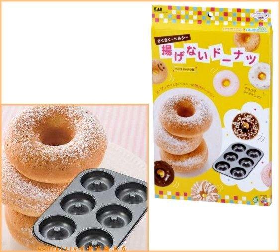 asdfkitty可愛家☆貝印甜甜圈不沾烤盤-可當麵包模.蛋糕模.果凍模.布丁模..日本正版商品