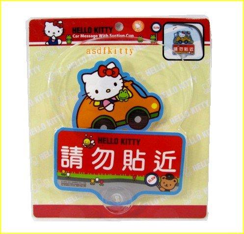 汽車用品【asdfkitty可愛家】KITTY車用吸盤告示牌-請勿貼近-香港版正版商品