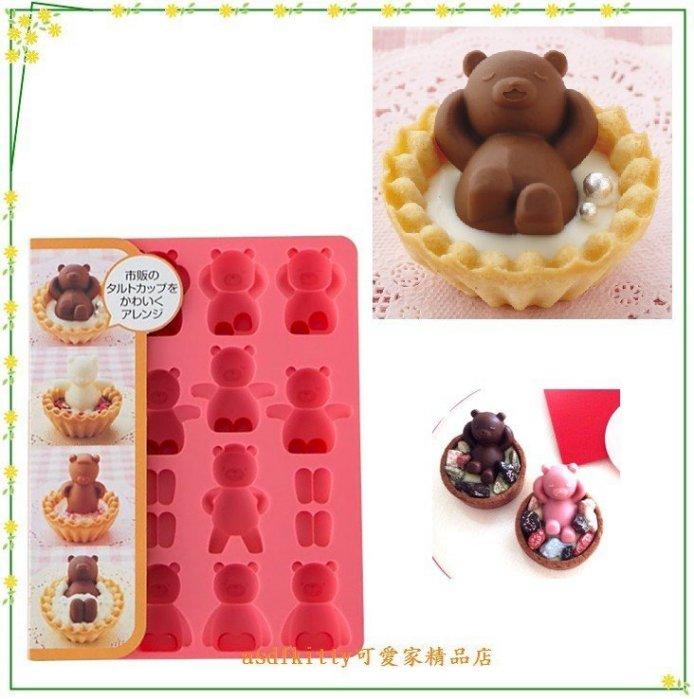 asdfkitty可愛家☆貝印 COOKPAD小熊風呂矽膠模型-可做巧克力.果凍.蛋糕.冰塊.手工皂-日本正版商品