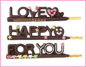 廚房【asdfkitty】貝印巧克力模型=LOVE加HAPPY加FOR YOU-日本製 0