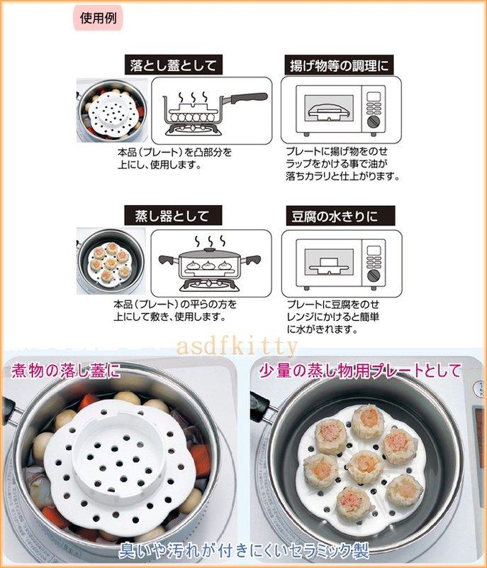asdfkitty可愛家☆貝印多功能陶瓷蒸盤/落蓋/滴油盤-可蒸可微波16公分-日本製
