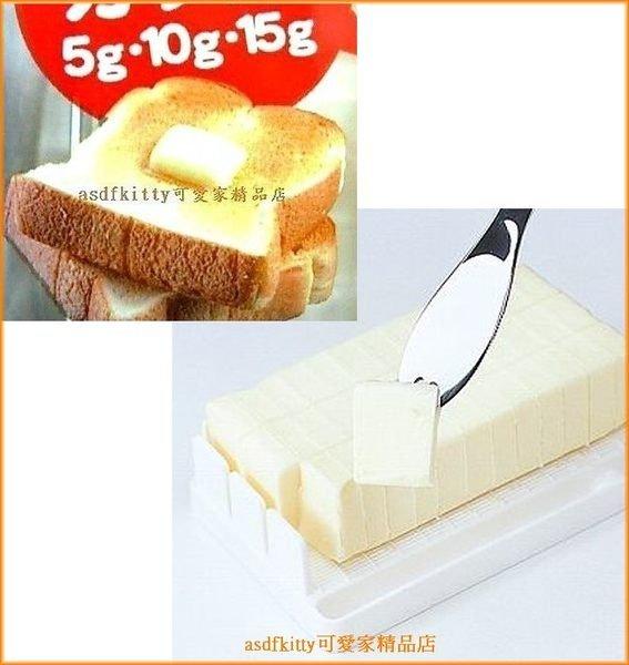 asdfkitty可愛家☆日本skater奶油切割保存盒-奶油盒-成品奶油5公克-做麵包省秤量時間-日本製