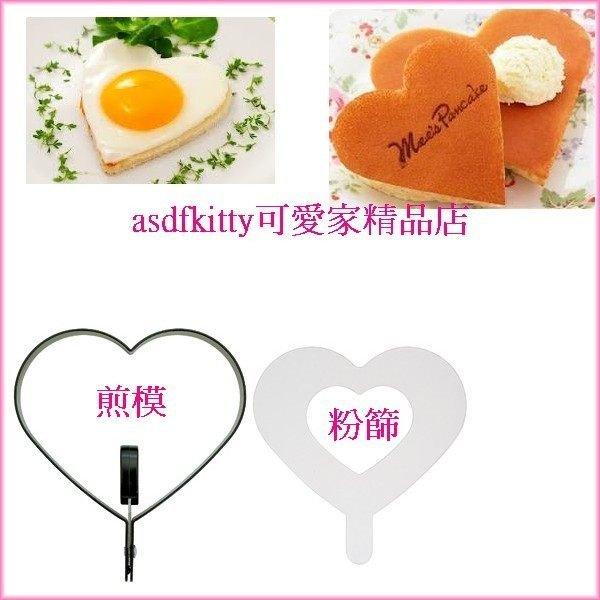 廚房【asdfkitty】日本skater愛心平底鍋煎模+粉篩=煎荷包蛋-漢堡肉-鬆餅-當蛋糕壓模-正版商品