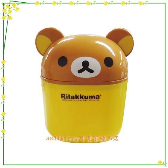 asdfkitty可愛家☆san-x懶懶熊/拉拉熊掀蓋式小垃圾桶-家用車用都好用-日本正版