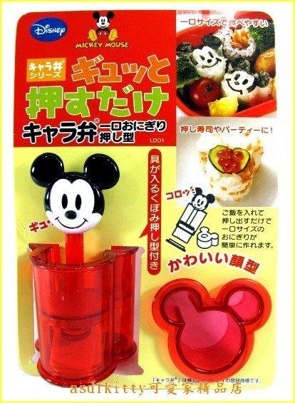 asdfkitty可愛家☆米奇一口飯糰模型/造型小壽司-豆沙麻糬-可押多層夾心-日本正版