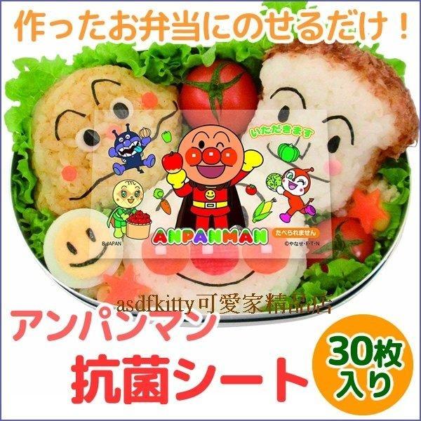 廚房【asdfkitty】日本BANDAI麵包超人便當抗菌紙/抗菌隔菜板-日本製
