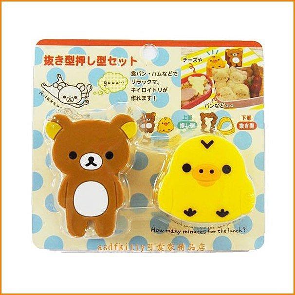 廚房【asdfkitty可愛家】懶懶熊/拉拉熊跟小雞吐司壓模型-可壓餅乾.火腿.起司-2014年新版-日本正版