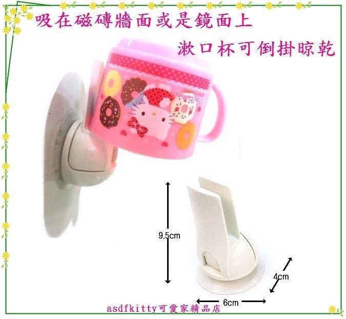 asdfkitty可愛家☆日本LEC 吸盤漱口杯架-倒掛乾的快-桌立/壁掛2用-日本製