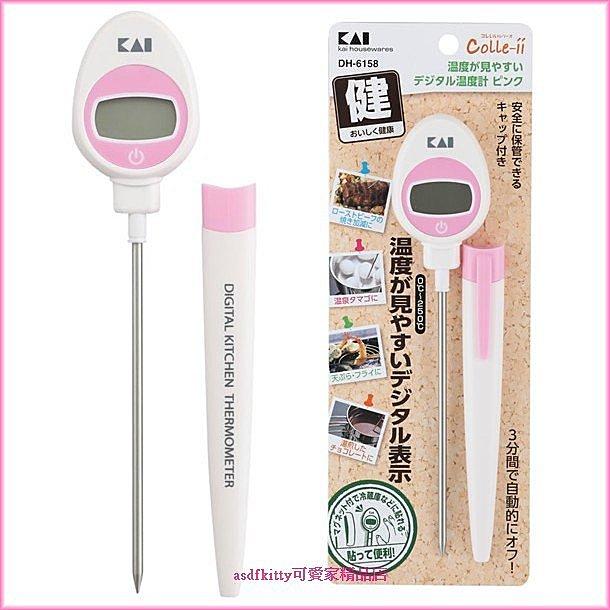 asdfkitty可愛家☆貝印Colle-ii粉紅色料理用電子數字型溫度計-日本正版商品