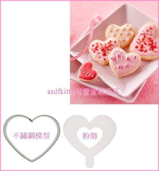 廚房【asdfkitty】日本SKATER愛心不鏽鋼模型+粉篩-可做小慕斯蛋糕-餅乾.火腿.起司-正版商品