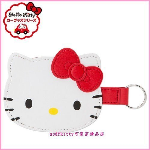 asdfkitty可愛家☆KITTY車用遙控器套/鎖匙套/鑰匙圈-日本正版商品