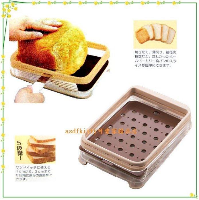 asdfkitty可愛家☆貝印橫切吐司切割器 AC-5010-軟麵包也不怕.最後一片也好切-日本製