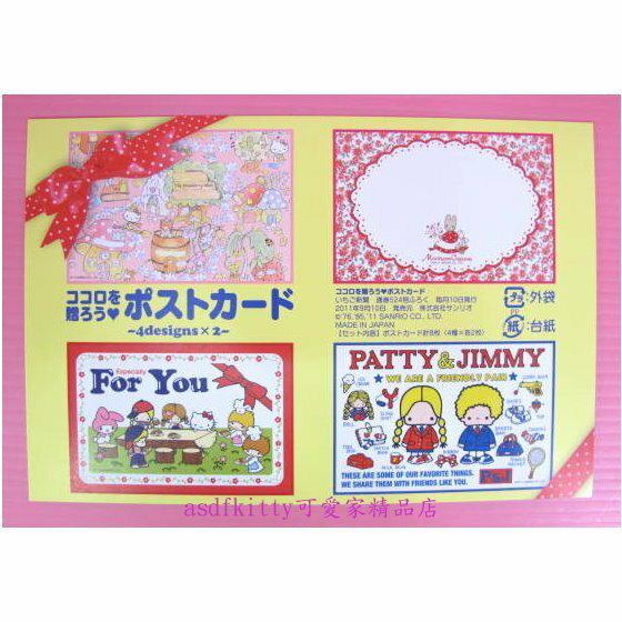 asdfkitty可愛家☆KITTY 美樂蒂 P&J 雙子星 明信片 一組有4款各2張共8張-日本正版