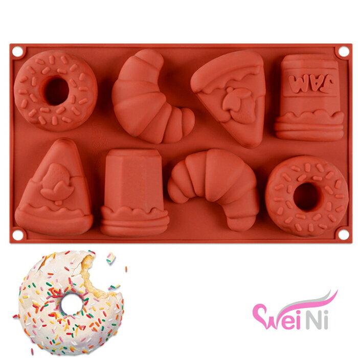 wei-ni 矽膠模 甜甜圈 可頌 果醬 造型 8連 蛋糕模 矽膠模具 巧克力模型 冰塊模型 手工皂模 製冰盒 餅乾模