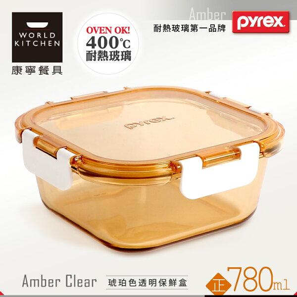 【美國康寧Pyrex】正方型780ml透明玻璃保鮮盒