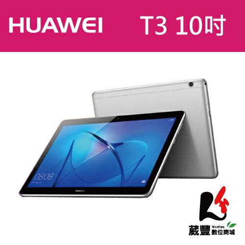 ★滿3,000元贈10%點數★【贈觸控筆吊飾+原廠皮套】HUAWEI MediaPad T3 2G/16G 10 9.6吋 平板電腦