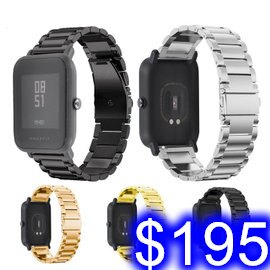 米動手錶青春版 不銹鋼錶帶 華米手錶 三珠金屬替換錶帶 快拆扣錶帶 手錶替換錶帶 長18cm*寬20mm通用