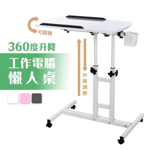 360度床邊雙升降工作電腦懶人桌邊桌升降桌工作桌書桌客廳桌筆電桌