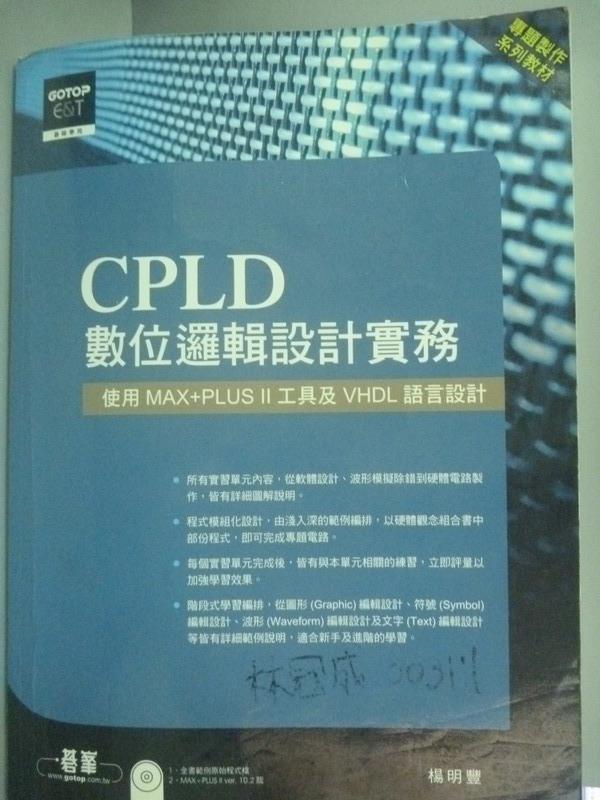 【書寶二手書T1/電腦_XEN】CPLD數位邏輯設計實務使用:MAX+PLUS Ii工具_楊明豐