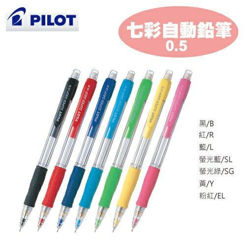百樂 PILOT 七彩自動鉛筆 H-185 (0.5mm)