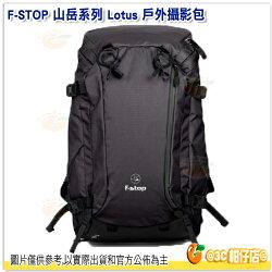 F-STOP Lotus ⼭岳系列 雙肩後背相機包 公司貨 AFSP009K 黑 戶外攝影包 電腦包 登山包 防水後背包