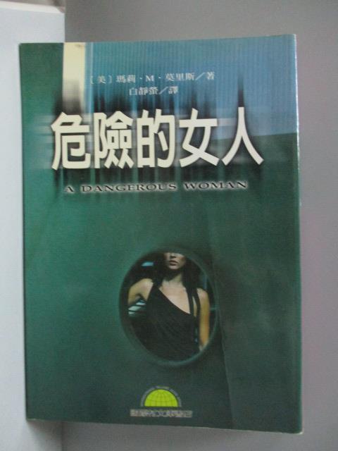 【書寶二手書T1/翻譯小說_NPV】危險的女人_瑪莉M莫里斯