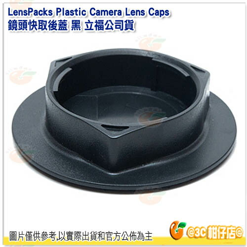 鏡速俠 LensPacks Micro 4/3s Plastic Camera Lens Caps 鏡頭快取後蓋 黑 for 4/3系統