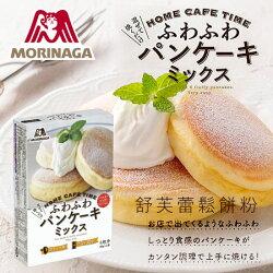 日本 森永 舒芙蕾鬆餅粉 (附糖粉) 170g 舒芙蕾 鬆餅粉 煎餅粉 蛋糕粉 鬆餅 甜點【N103358】