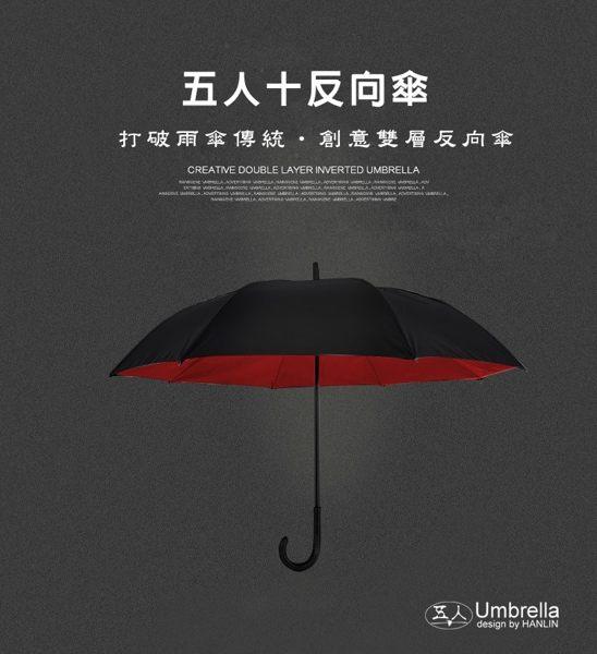 §兩入合購優惠§【HANLIN】 (五人十) 防雨防曬 新型弧面上收反向傘 (兩入)