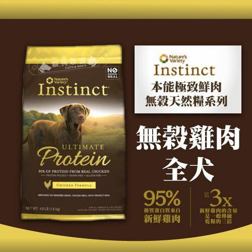 +貓狗樂園+ Instinct本能【極致鮮肉無榖天然糧系列。全犬。雞肉配方。4磅】1440元 - 限時優惠好康折扣