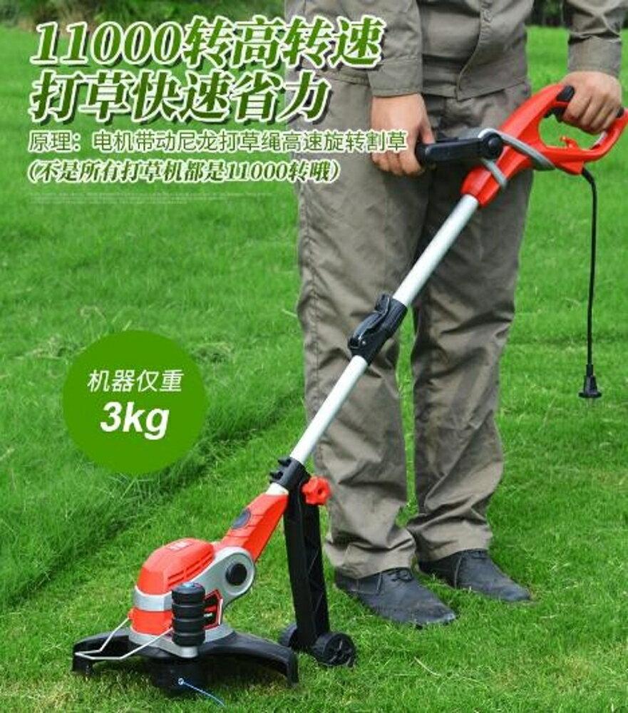 割草機 小型電動割草機家用插電式草坪修剪機打草機剪草除草機除草神器MKS夢藝家