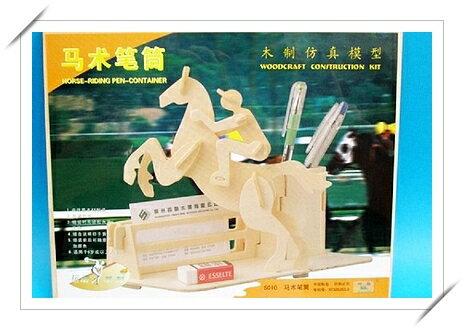 DIY木質3D立體拼圖(S-010馬術筆筒)/一組入{定49}