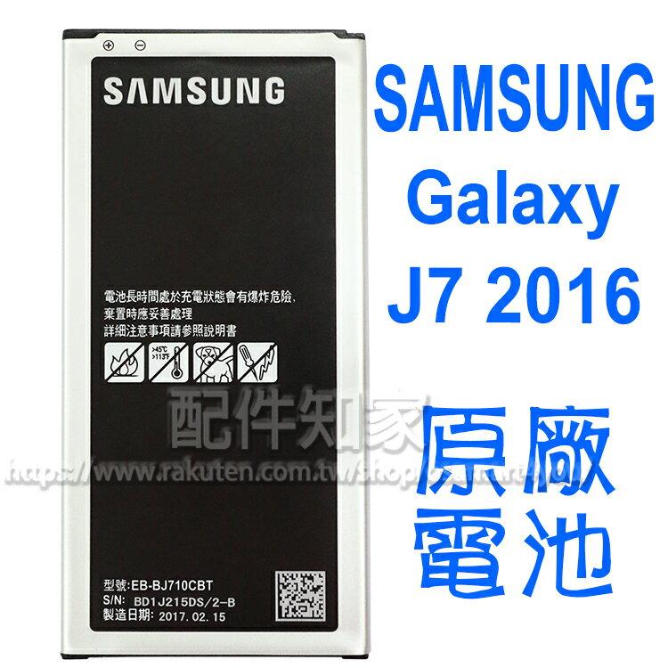 【3300mAh】三星 Samsung Galaxy J7 2016 SM-J710 原廠電池/原電/原裝鋰電池 EB-BJ710CBC