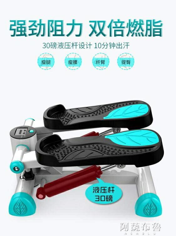 踏步機 踏步機家用靜音機原地腳踏機健身運動器材迷你踩踏機瘦腿正品 MKS
