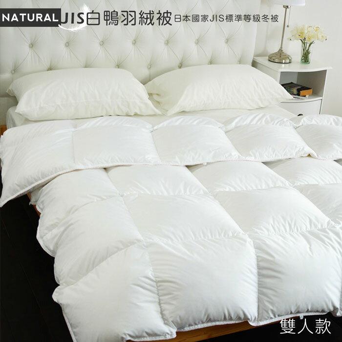 MIT棉被-JIS天然白鴨羽絨被(雙人款1KG)- 絲薇諾
