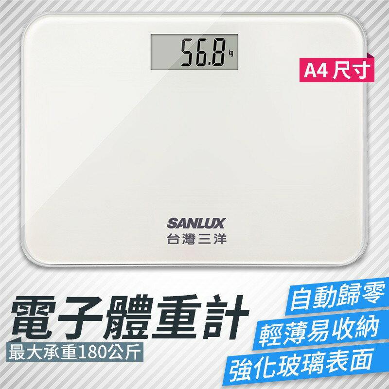 【台灣知名品牌保固】台灣三洋SANLUX數位體重計 電子體重計 磅秤 體重計 液晶顯示體重計 迷你體重計